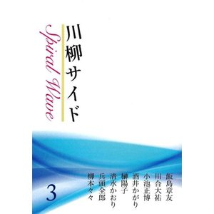 川柳サイド Spiral Wave 3 umd-tsutayabooks