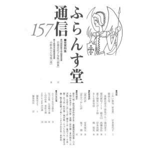 ふらんす堂通信157号 umd-tsutayabooks