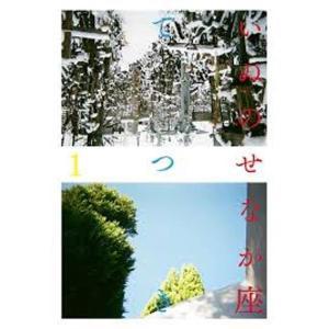 いぬのせなか座 『てつき1』|umd-tsutayabooks