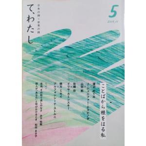 日本の詩×世界の詩  「て、わたし」 5号  2018.11 umd-tsutayabooks