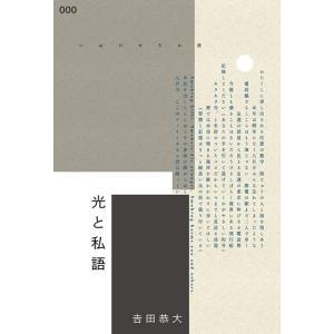 吉田恭大『光と私語』 短歌:吉田恭大 いぬのせなか座 umd-tsutayabooks