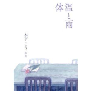 体温と雨 木下こう歌集 著:木下こう|umd-tsutayabooks