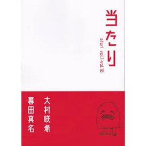 当たり 大村咲希 暮田真名|umd-tsutayabooks