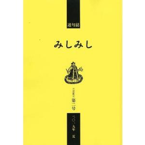 みしみし 連句誌 不定期刊 第二号 2019年 夏|umd-tsutayabooks