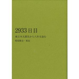 2933日目  東日本大震災から八年を詠む 塔短歌会・東北|umd-tsutayabooks