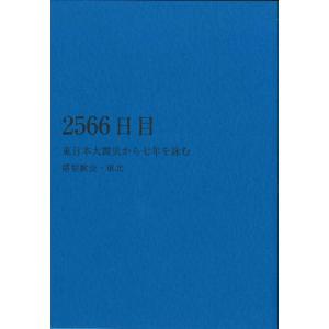 2566日目 東日本大震災から七年を詠む 塔短歌会・東北|umd-tsutayabooks