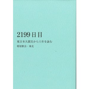 2199日目  東日本大震災から六年を詠む 塔短歌会・東北|umd-tsutayabooks
