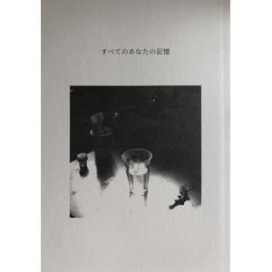 【はじめての詩歌フェア Vol.2】すべてのあなたの記憶【特典しおり付き】