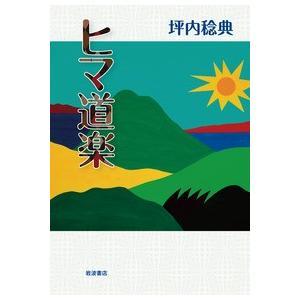 【サイン入り 限定数!】ヒマ道楽  著:坪内 稔典 岩波書店 umd-tsutayabooks