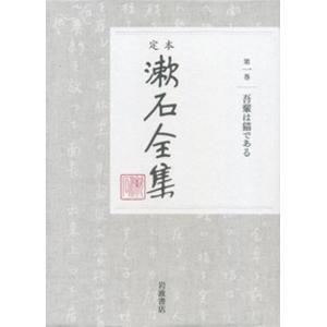 猫の視点から人間社会を饒舌に風刺.横溢する笑いに,ほのかな哀しみをにじませた小説家漱石の出発点。英語...