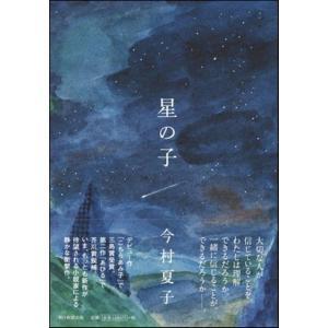 星の子 著者:今村 夏子  朝日新聞出版|umd-tsutayabooks