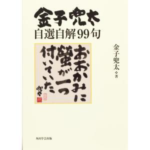 金子兜太自選自解99句  角川書店 umd-tsutayabooks