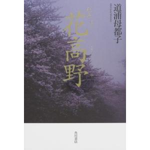 歌集 花高野  著: 道浦 母都子  角川書店 umd-tsutayabooks