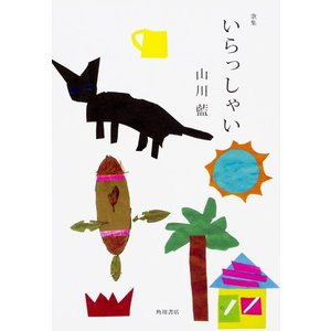 歌集 いらっしゃい  著:山川 藍 KADOKAWA umd-tsutayabooks