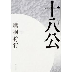 句集 十八公  著: 鷹羽狩行 角川書店 umd-tsutayabooks
