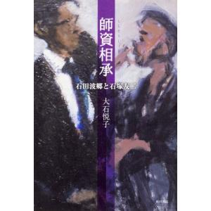 師資相承 石田波郷と石塚友二  著:大石 悦子 角川書店 umd-tsutayabooks