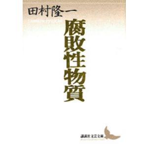 【はじめての詩歌フェア 最果タヒのとっておきの一冊】 腐敗性物質 著:田村 隆一 講談社文芸文庫|umd-tsutayabooks