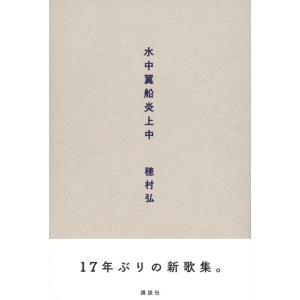 水中翼船炎上中 穂村 弘 講談社|umd-tsutayabooks