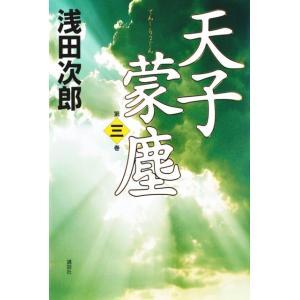 サイン入り!天子蒙塵 第三巻 著:浅田次郎 講談社 umd-tsutayabooks