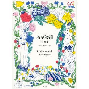 若草物語 1&2 著:ルイザ・メイ・オルコット 訳:谷口 由美子|umd-tsutayabooks