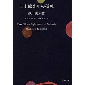 【はじめての詩歌 フェア】 二十億光年の孤独 著:谷川 俊太郎  英語:W・I・エリオット 訳:川村 和夫 集英社文庫|umd-tsutayabooks