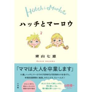 ハッチとマーロウ 著:青山七恵 小学館|umd-tsutayabooks