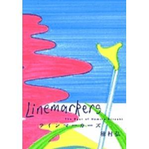 【はじめての詩歌 木下龍也と東直子のとっておきの一冊】 ラインマーカーズ 著:穂村 弘 小学館|umd-tsutayabooks