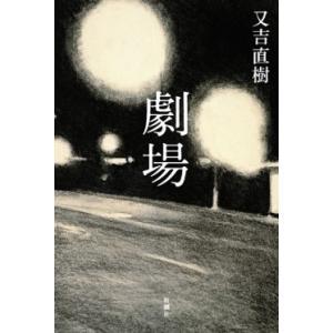 劇場 又吉直樹 新潮社の関連商品2