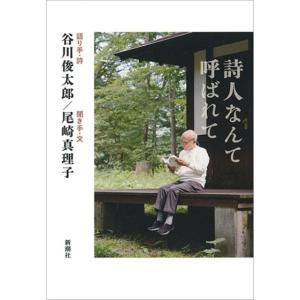 詩人なんて呼ばれて  谷川俊太郎/語り手・詩 新潮社 umd-tsutayabooks