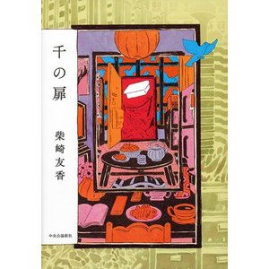 千の扉 著:柴崎友香 中央公論新社 umd-tsutayabooks