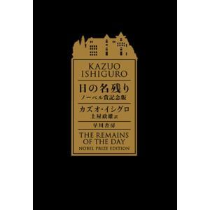 日の名残り ノーベル賞記念版  著:カズオ・イシグロ 早川書房|umd-tsutayabooks