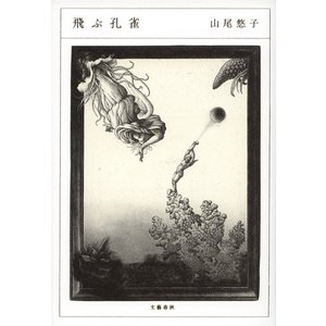 飛ぶ孔雀 著:山尾悠子 文藝春秋|umd-tsutayabooks