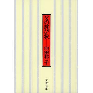 益田ミリさんが選ぶ「父と娘」にまつわる書籍10冊  父の詫び状 著:向田邦子 文春文庫|umd-tsutayabooks