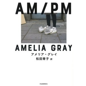 AM/PM アメリア・グレイ 著 河出書房新社 umd-tsutayabooks