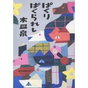 ぱくりぱくられし 木皿泉   紀伊國屋書店