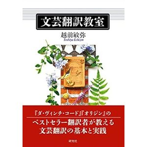 文芸翻訳教室  著:越前敏弥 研究社|umd-tsutayabooks