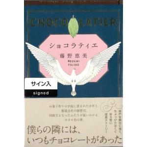 サイン入り!ショコラティエ 著:藤野恵美 光文社 umd-tsutayabooks