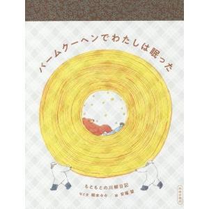 【はじめての詩歌 フェア】 バームクーヘンでわたしは眠った もともとの川柳日記 著:柳本 々々 春陽堂書店|umd-tsutayabooks
