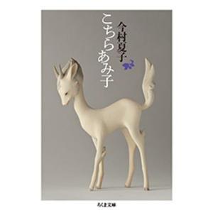 こちらあみ子 著:今村夏子 ちくま文庫|umd-tsutayabooks
