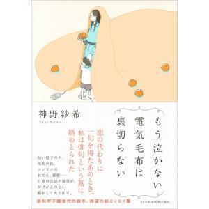 【予約 10月中旬刊行予定】 もう泣かない電気毛布は裏切らない 著者:神野紗希 日本経済新聞出版社