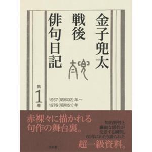 金子兜太戦後俳句日記(第一巻 一九五七年〜一九七六年) 白水社|umd-tsutayabooks