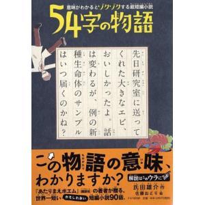 意味がわかるとゾクゾクする超短編小説 54字の物語 著:氏田雄介 PHP研究所