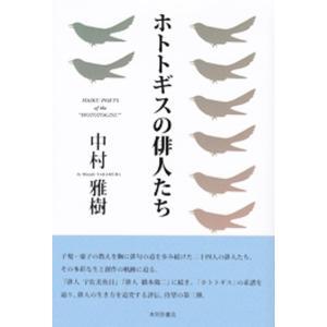ホトトギスの俳人たち 著:中村雅樹 本阿弥書店 umd-tsutayabooks