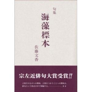 佐藤文香句集『海藻標本』 ふらんす堂 umd-tsutayabooks