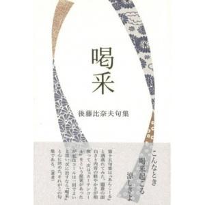 後藤比奈夫句集『喝采』ふらんす堂