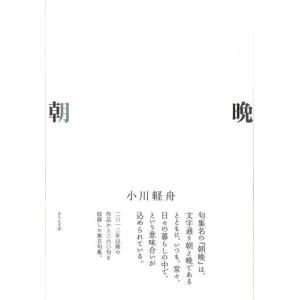 小川軽舟句集 ふらんす堂|umd-tsutayabooks