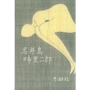 名井島 著:時里二郎 思潮社 umd-tsutayabooks