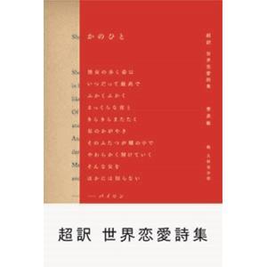 かのひと  超訳 世界恋愛詩集  著:菅原 敏 東京新聞