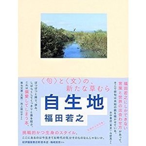 自生地 著:福田若之 東京四季出版 umd-tsutayabooks