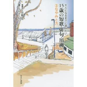 大人になるまでに読みたい15歳の短歌・俳句・川柳 (3)なやみと力 巻頭文:長嶋 有 編:なかはられいこ umd-tsutayabooks